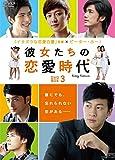 彼女たちの恋愛時代 DVD-BOX 3[DVD]