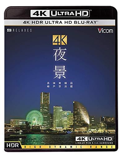 UltraHD Blu-ray 4K 夜景 <HDR>  ~長崎・神戸・東京・横浜・函館~