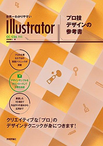 世界一わかりやすいIllustrator プロ技デザインの参考書 CC/CS6対応 (世界一わかりやすい参考書)の詳細を見る