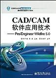 高等职业教育数控技术专业教学改革成果系列教材:CAD/CAM软件应用技术:Pro/Engineer Wildfire 5.0
