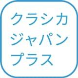クラシカ・ジャパン プラス