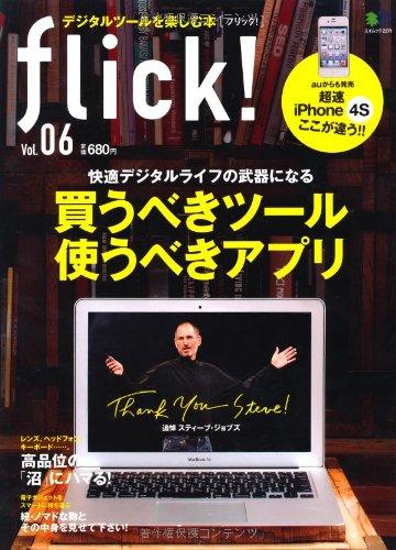 flick! 6(フリック) (エイムック 2271)の詳細を見る