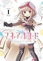 マギアレコード 魔法少女まどか☆マギカ外伝 アンソロジーコミック 第01巻