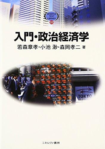 入門・政治経済学 (MINERVA TEXT LIBRARY)の詳細を見る