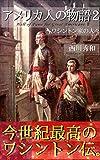 アメリカ人の物語2 ワシントン家の人々: 青年将校 ジョージ・ワシントン1 植民地時代のアメリカ (歴史世界叢書)