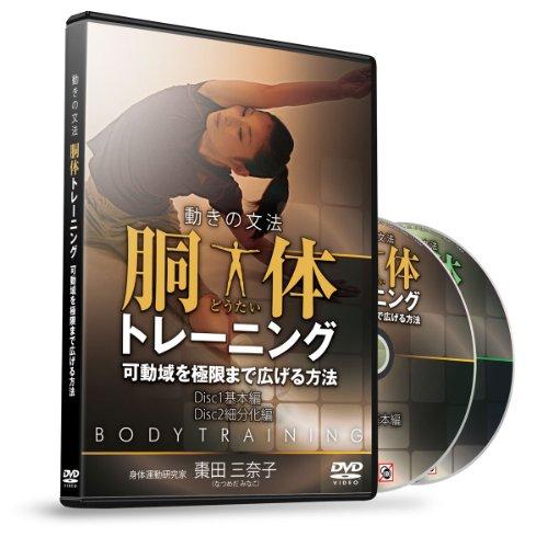 棗田三奈子の『動きの文法 胴体トレーニング』 ~可動域を極限まで広げる方法~ [DVD]