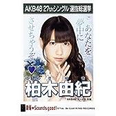 AKB48 公式生写真 27thシングル 選抜総選挙 真夏のSounds good! 劇場盤 【柏木由紀】