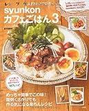 syunkonカフェごはん (e-MOOK) / 山本 ゆり のシリーズ情報を見る