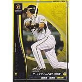 プロ野球カード【矢野燿大】2010 オーナーズリーグ 01 スター (STAR)