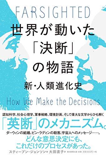 『世界が動いた「決断」の物語』読むだけで、決断がきっとうまくなる