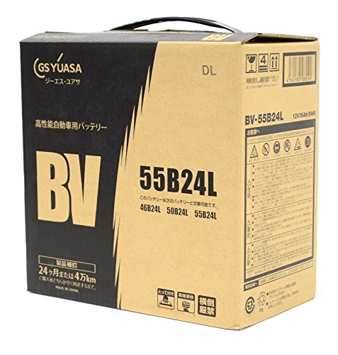 GS YUASA [ ジーエスユアサ ] 国産車バッテリー [ ビーヴイシリーズ ] BV 55B24L