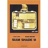 バンドスコア SIAM SHADE/SIAM SHADE 6 (バンド・スコア)