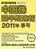 中国株四半期速報2011年春号