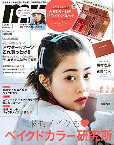 mini(ミニ) 2019年 11月号