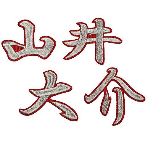 ■山井大介 ネーム (行銀/赤) 刺繍 ワッペン ■中日ドラゴンズ■応援■ユニフォーム■