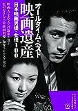 オールタイム・ベスト映画遺産 日本映画男優・女優100 (キネマ旬報ムック)