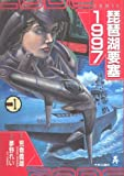琵琶湖要塞1997―Code1997 (Vol.1) (中公コミック・スーリスペシャル)