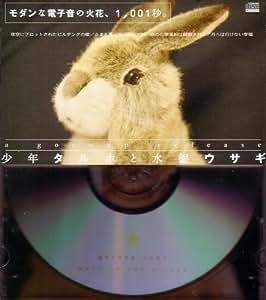 少年タルホと水銀ウサギ