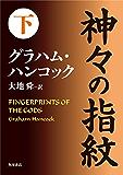 神々の指紋 下<神々の指紋> (角川文庫)