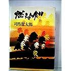 燃えよ剣〈上〉 (1973年)