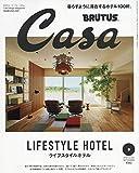 Casa BRUTUS(カ-サブル-タス) 2018年9月号 [ライフスタイルホテル] 画像