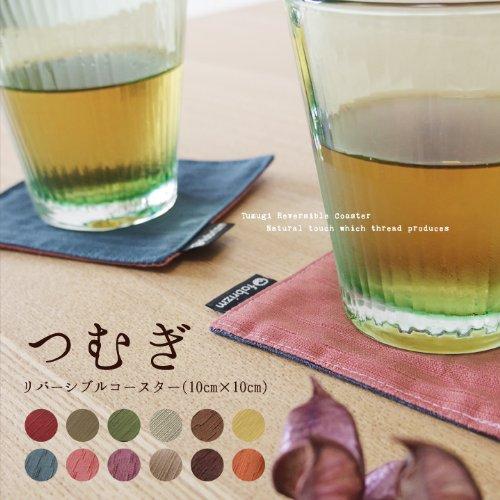 fabrizm 日本製 コースター 10×10cm つむぎ リバーシブル 藍×ローズ 1083_ai-ai