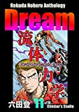 Rokuda Noboru Anthology Dream: 流体力学