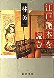 江戸艶本を読む (新潮文庫)
