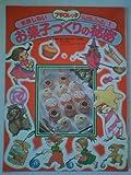 プチロレッタ1 失敗しないお菓子づくりの秘密 (1982年)