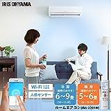 【取付工事無】アイリスオーヤマ エアコン2.2kW(Wifi+人感センサー) IRA-2201W(室内ユニット)+IRA-2201WZ(室外ユニット)