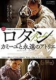 ロダン カミーユと永遠のアトリエ[DVD]