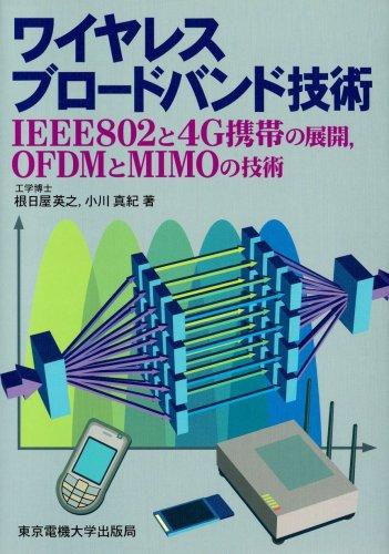 ワイヤレスブロードバンド技術 IEEE802と4G携帯の展開,OFDMとMIMOの技術