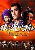 狼よ落日を斬れ 風雲篇・激情篇・怒濤篇[DVD]