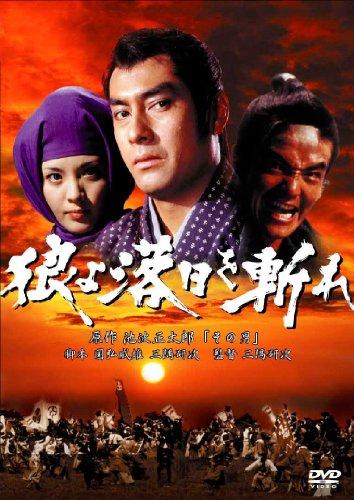 あの頃映画 「狼よ落日を斬れ 風雲篇・激情篇・怒涛篇」 [DVD]