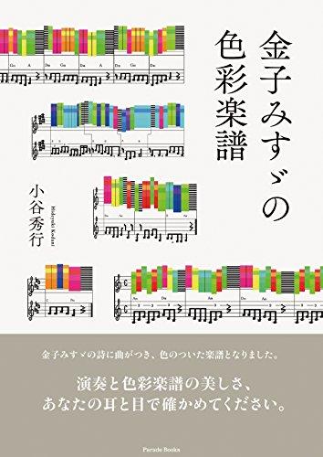金子みすゞの色彩楽譜 発売日