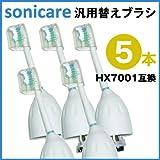 フィリップス ソニッケア対応電動歯ブラシ 汎用替えブラシ 5本 hx7001 hx7001/06 hx7001/06 hx7002 hx7002/05 hx7002/22 OSHAREYA(vivostec) [並行輸入品]