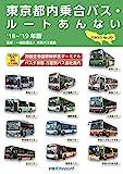 東京都内乗合バス・ルートあんない'18~'19年版 画像