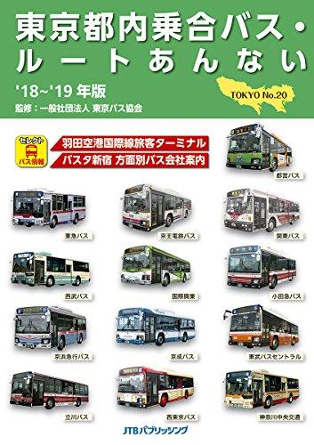 東京都内乗合バス・ルートあんない'18~'19年版