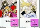 王のいばら 文庫版 コミック 全11巻 完結セット (冬水社文庫)