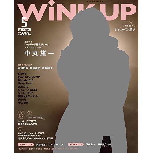 WINK UP(ウインクアップ) 2017年 05 月号 [雑誌]