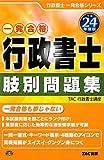 行政書士肢別問題集〈平成24年度版〉 (行政書士一発合格シリーズ)