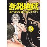 無間地獄 : 5 (アクションコミックス)