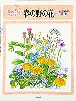花の色でさがそう 春の野の花 (しぜんたんけんずかん)