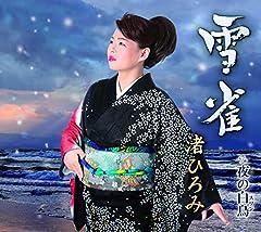 雪雀♪渚ひろみのCDジャケット