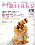 Hanako (ハナコ) 2009年 2/12号 [雑誌] 画像