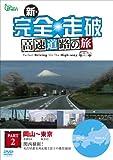 新・完全走破 高速道路の旅 Part II 岡山~東京 [DVD]