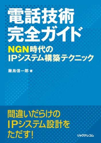 電話技術完全ガイド―NGN時代のIPシステム構築テクニックの詳細を見る