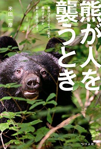 熊が人を襲うとき