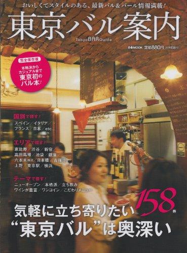 東京バル案内―気軽に立ち寄りたい158件 (ぴあMOOK)