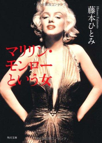 マリリン・モンローという女 (角川文庫)の詳細を見る